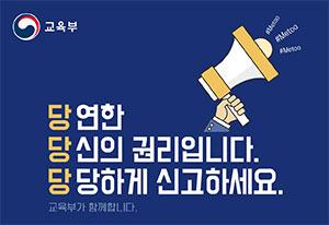 성희롱·성폭력 온라인 신고센터