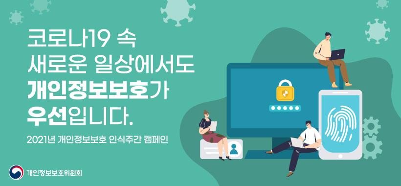 개인정보보호